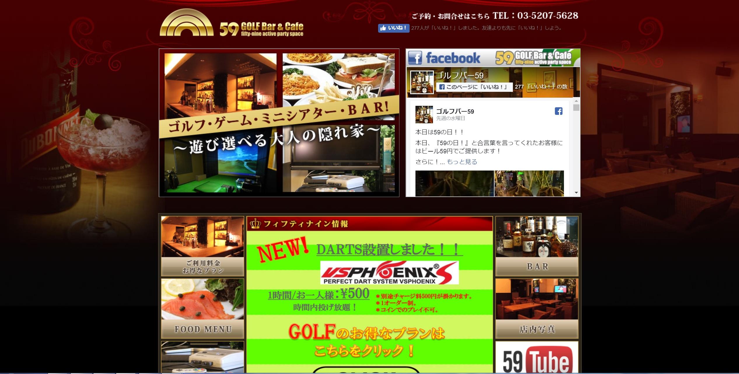 シミュレーションゴルフ 神田ゴルフバー 59