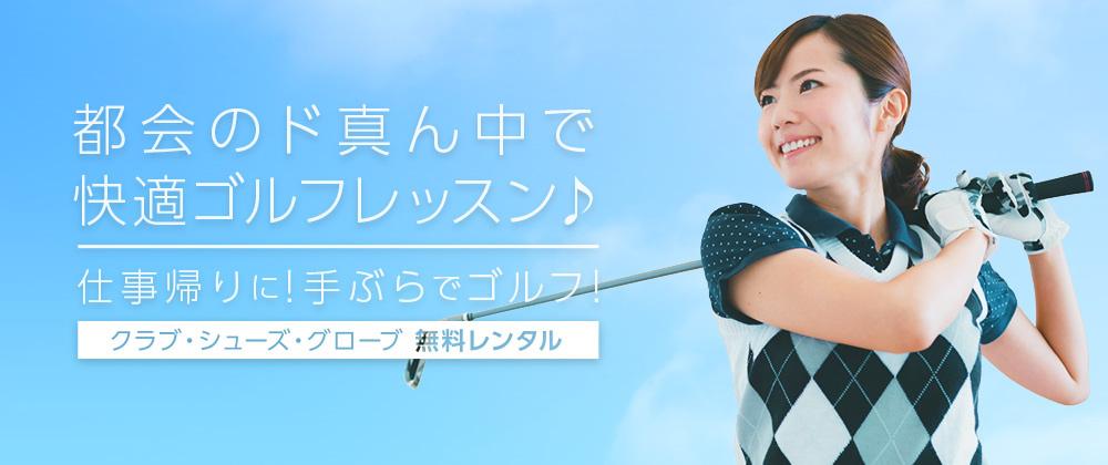ゴルフコン東京 YGC四谷ゴルフクラブ