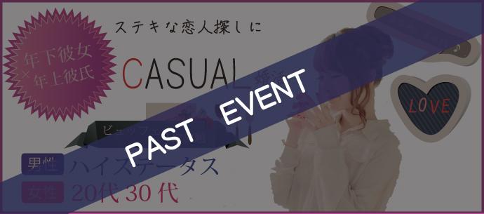 恋活婚活パーティー-2018pastevent