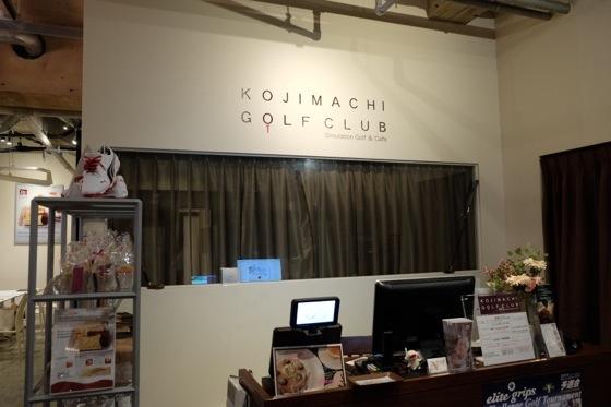 ゴルコン ゴルフコン東京 麹町ゴルフクラブ