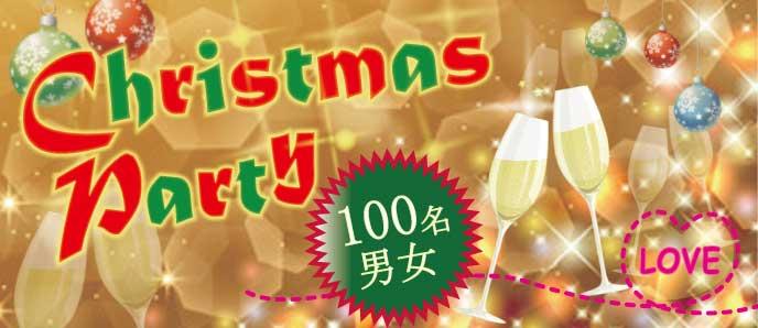 クリスマスパーティーバナー100 ゴルコン東京