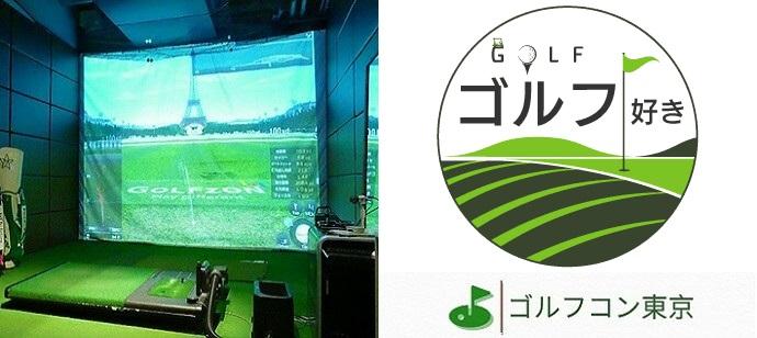 ゴルコン ゴルフコン東京 出会い