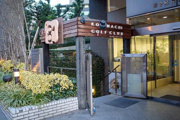 麹町ゴルフ ゴルフコン東京
